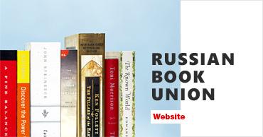 Russian Book Union